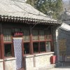 Former Residence of Cao Xueqin